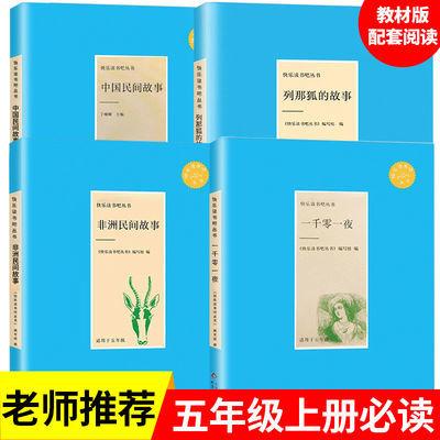 一千零一夜五年级上册中国 非洲民间故事快乐读书吧列那狐的故事