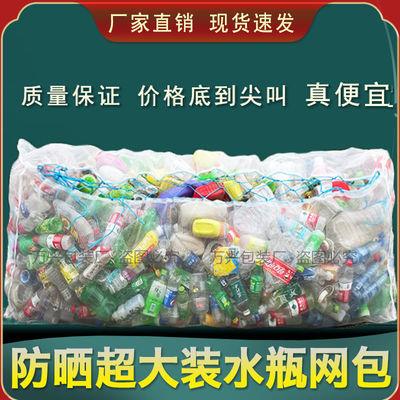 74042/装矿泉水瓶网袋装塑料瓶易拉罐收纳废品网袋防晒网包装泡沫编织袋