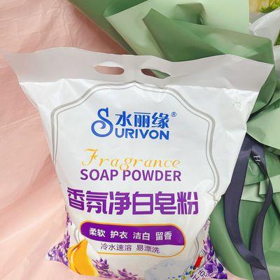 4斤皂粉网红爆款皂粉美女老板送皂粉大袋皂粉夏季干净皂粉【6月5日发完】