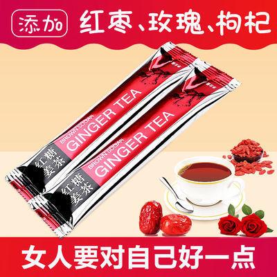 红糖姜枣茶独立小包装女生大姨妈量少玫瑰枸杞月经期喝送女友红糖