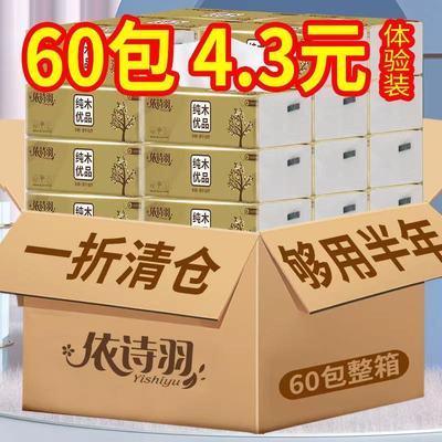 【60包年装】抽纸巾妇婴家用整箱批发餐巾纸加厚面巾纸卫生纸6包