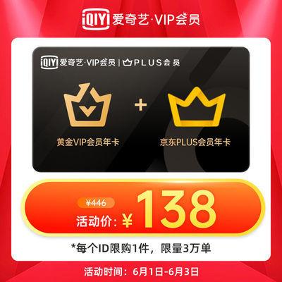 【联名会员2】爱奇艺黄金VIP年卡12个月+JD plus会员年卡12个月