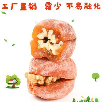 35191/柿饼夹核桃独立包装干柿子饼网红柿饼子小吃零食批发霜降三斤半斤