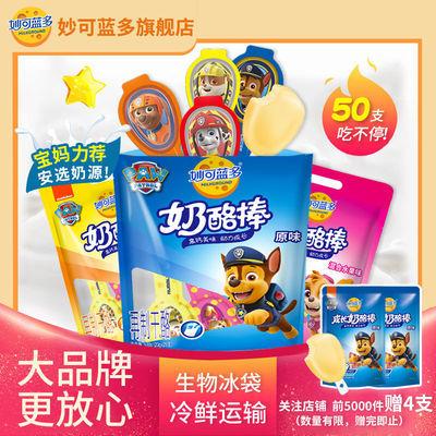 妙可蓝多奶酪棒儿童高钙辅食健康食品零食芝士棒棒奶酪500gX2袋