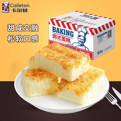 34809/卡尔顿面包肉松沙拉焗蛋糕点网红联名款办公室解馋小零食推荐整箱