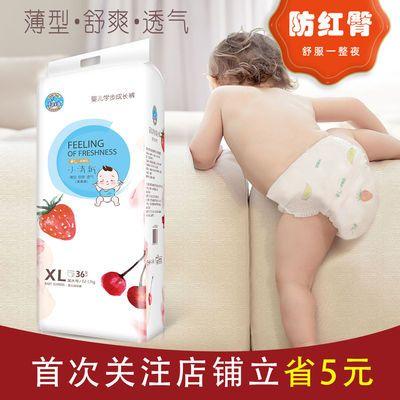 33815/果C小清新超薄柔软大吸收拉拉裤婴儿纸尿裤防红臀透气尿不湿尿片