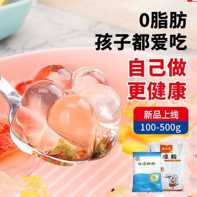 白凉粉儿做果冻专用的粉食用无自制正品儿童白凉粉粉品牌添加家用