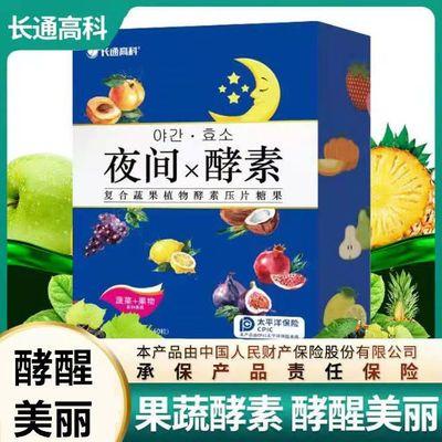 正品清肠果蔬酵素糖果压片轻松排植物肽益生菌改善排便调肠道