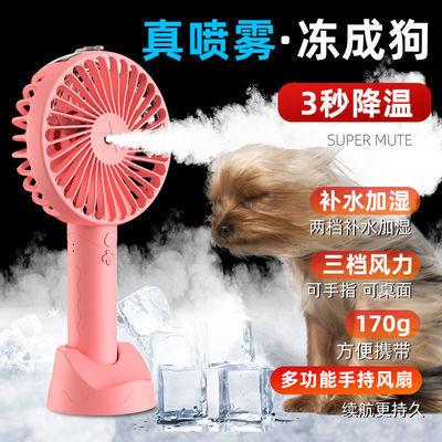 37648/【现货秒发】喷雾补水小风扇usb可充电手持制冷迷你风扇学生宿舍