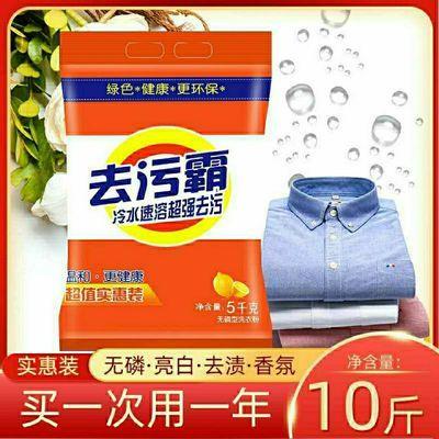 34522/洗衣粉正品无磷5斤--10斤大包装薰衣草香皂粉超强去污天然亲肤