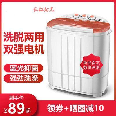 34921/长虹阳光双桶双缸迷你半自动洗衣机婴儿童家用小型