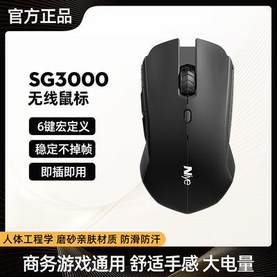 56297/耐也无线鼠标充电式办公静音笔记本电脑蓝牙适用联想戴尔小米华为