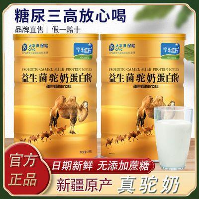官方正品驼奶粉新疆正宗成人中老年儿童无糖益生菌高钙驼奶蛋白粉