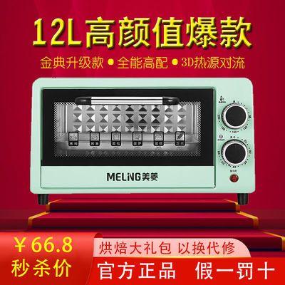 34631/美菱电烤箱家用小型全自动烘焙多功能12升大容量台式烧烤蛋糕烤箱