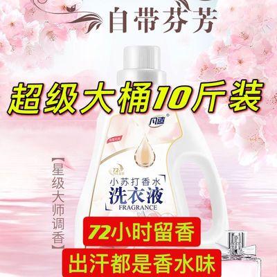 34414/凡造香水洗衣液5斤装超大桶72小时持续留香