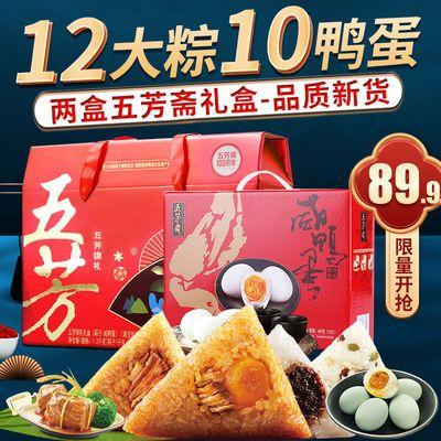 五芳斋粽子礼盒装嘉兴特产新鲜豆沙蜜枣蛋黄肉粽端午节日团购批发