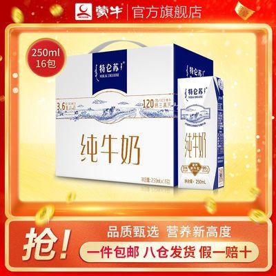 【3月产】特仑苏纯牛奶利乐钻250ml×16包营养早餐奶官方正品