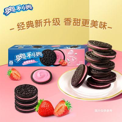 奧利奧餅干116g夾心原味草莓輕甜巧克力味休閑零食網紅口味獨立裝