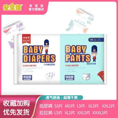 安宝佳拉拉裤XL码新生婴儿超薄透气XXL干爽裤S纸尿裤试用装尿不湿