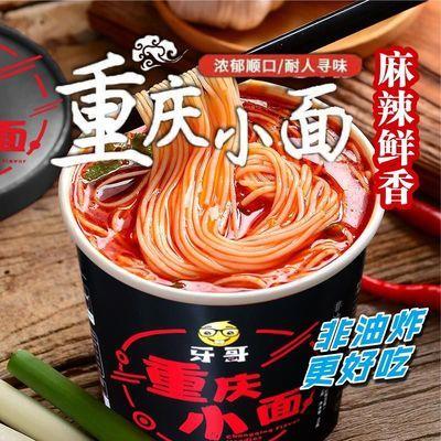 重庆小面大桶装非油炸方便面兰州拉面泡面速食私房牛肉面整箱批发