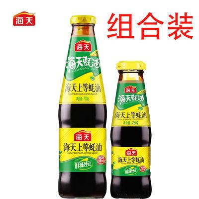 【海天蚝油700+260两瓶装】海天蚝油家装调料用品特级号上等蚝油