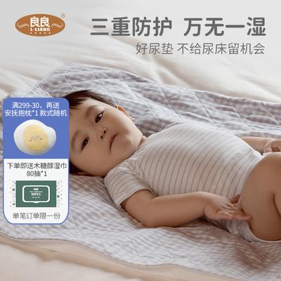 34225/良良隔尿垫麻棉婴儿苎麻小尿垫多条装宝宝尿垫床垫坐垫防水透气