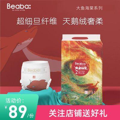 33428/BEABA碧芭婴儿纸尿裤大鱼海棠宝宝拉拉裤透气尿不湿新生儿训练裤