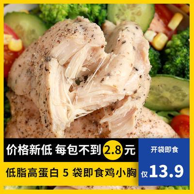 即食鸡胸肉健身代餐低脂高蛋白饱腹MUSCLEMORE即食轻食鸡肉零食