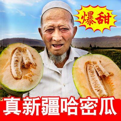 新疆吐鲁番哈密瓜新鲜网纹蜜瓜香脆爽口爆甜当季水果时令整箱包邮