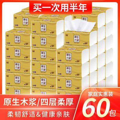 【60包一年装】大包抽纸巾家用整箱批发餐巾纸面巾纸卫生纸10包