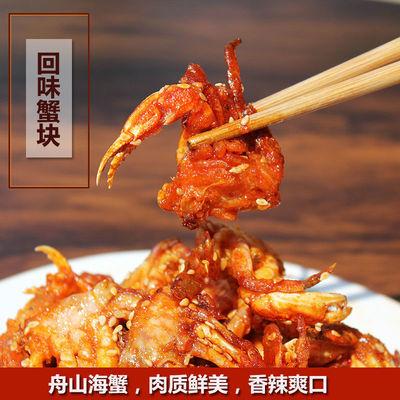 回味香辣蟹肉切蟹半身蟹块螃蟹身零食即食海鲜水产熟食每盒200克