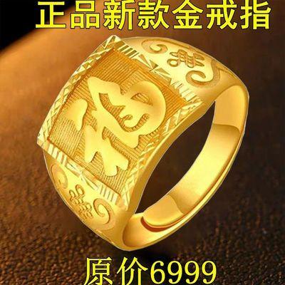 34855/香港正品 真金戒指男幸福平安开口大小可调节真金色戒指指环男款