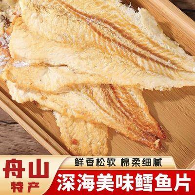 舟山鲜烤鳕鱼片干烤鱼片孕妇健康低脂小鱼干海味零食即食海鲜50g