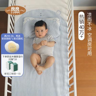 34470/良良 婴儿苎麻凉席夏季透气席子大床凉席 新生儿宝宝婴儿竹丝席