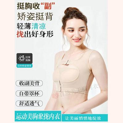 塑形美背美胸聚拢收副乳神器调整下垂外扩透气抑菌按摩裹胸文胸