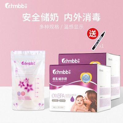 37767/CCHMBB储奶袋母乳保鲜袋奶水储存袋人奶冷冻存奶袋存奶瓶
