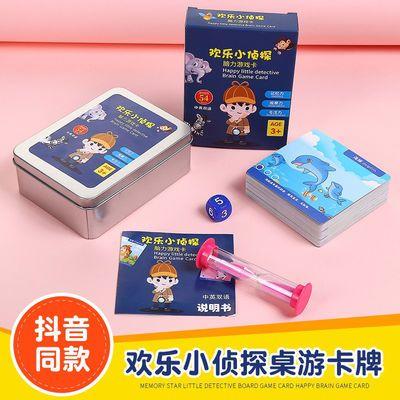 37127/欢乐小侦探记忆力训练培养亲子互动桌面卡牌益智游戏儿童玩具抖音