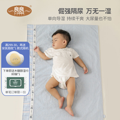 34645/良良隔尿垫麻棉加大婴儿尿垫防水透气四季儿童用品可洗新生儿宝宝