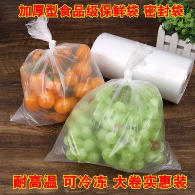 家用食品级保鲜袋连卷袋超市专用袋打包袋打中小号手撕点断连卷袋
