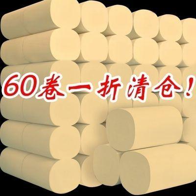 【60卷全年装卷纸】加厚竹浆本色卷纸卫生纸巾批发家庭厕纸卷筒纸