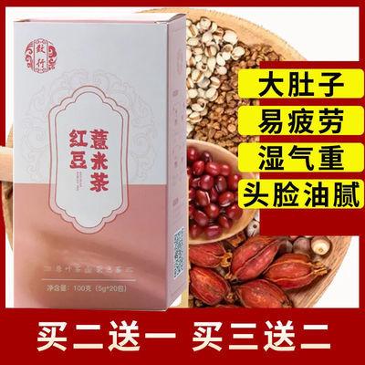 37354/【买二送一】独立包装红豆薏米茶祛湿茶赤小豆芡实大麦茶养生组合