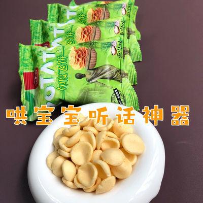 【飞饼小零食20包】老少皆宜入口即化独立包膨化薯片零食
