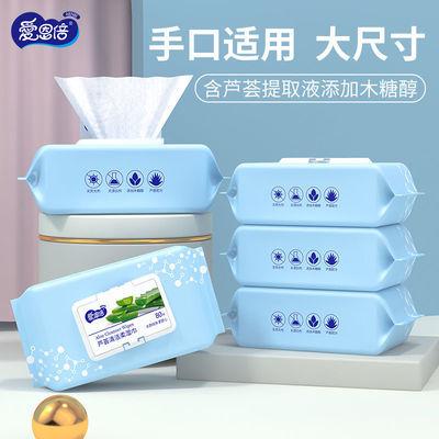 35826/芦荟纯水湿巾婴儿手口清洁成人通用大包带盖新生儿宝宝学生湿巾纸