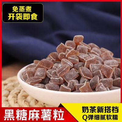 78839/黑糖麻薯粒小红书元气乳茶同款即食免煮奶茶原料元气森林麻糬小粒