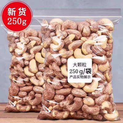 炭烧腰果低脂小零食 原味盐焗干果50g袋装腰果仁坚果零食批发