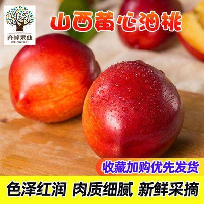 【香甜可口】现摘脆甜黄心油桃3/5斤新鲜当季时令水果整箱包邮