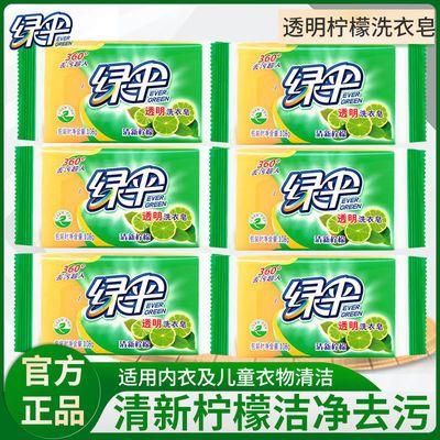 34135/绿伞柠檬洗衣皂肥皂108g*5块去污皂内衣皂适用儿童内衣洁净去污渍