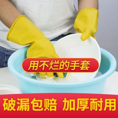 34196/洗碗手套厨房刷碗带加长加厚牛筋橡胶乳胶女手套耐用耐磨劳保胶皮