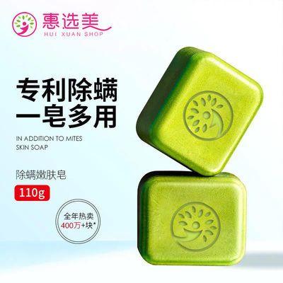 35164/小绿皂除螨皂祛痘控油补水手工皂洗脸洗澡精油皂香皂留香洁面皂
