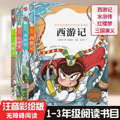 四大名著小学生版注音版红楼梦三国演义水浒传西游记课外阅读书籍